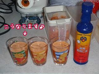 自家製ジュースの完成〜
