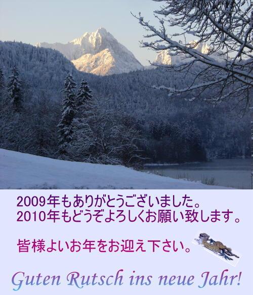 今年もありがとうございました。2009