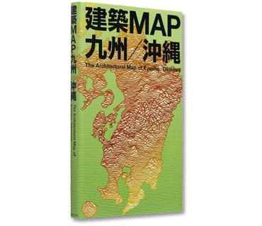建築マップ 九州/沖縄