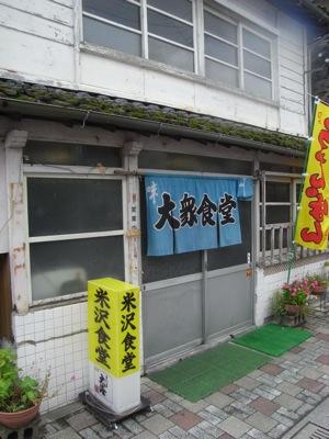 米沢食堂 ファサード
