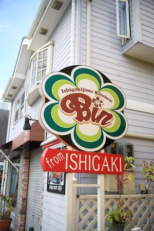 Ishigakijima Kitchen Bin 看板