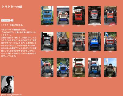 トラクターの顔サイト