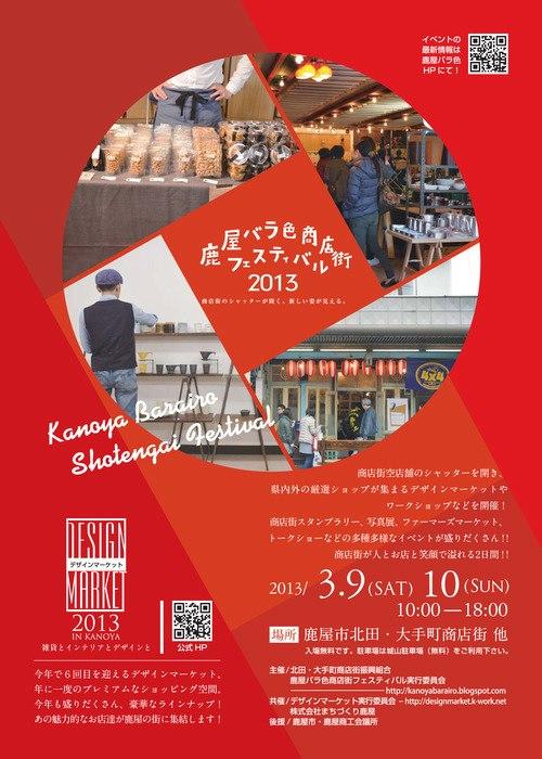 デザインマーケット2013ポスター
