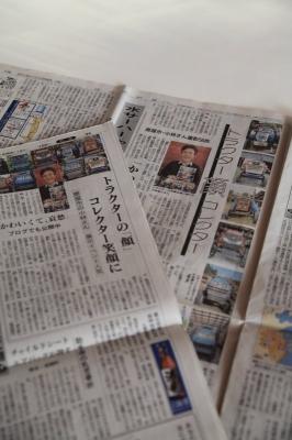 西日本新聞 トラクターの顔
