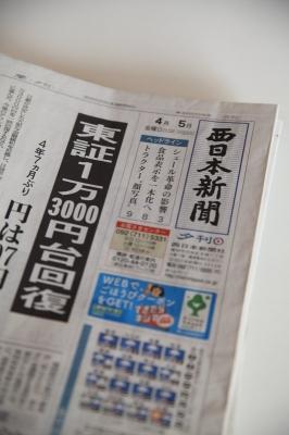 西日本新聞 夕刊