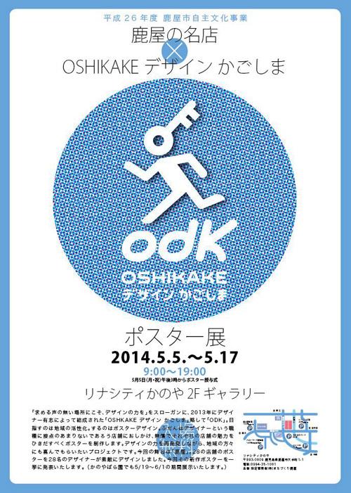 OSHIKAKEデザインかごしま