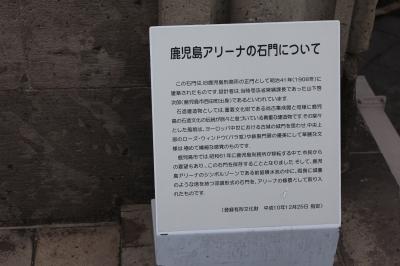 鹿児島刑務所石門