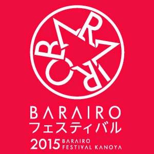 バライロ2015 ロゴ