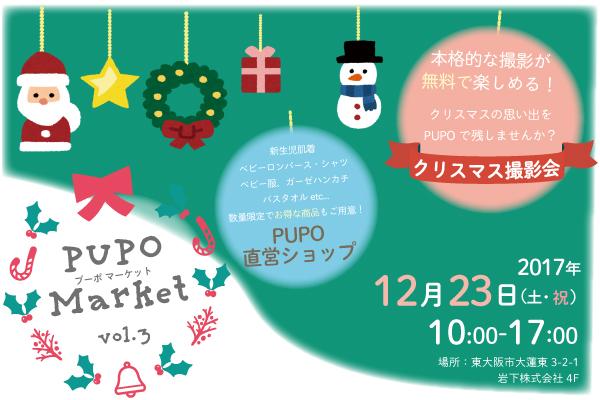 クリスマスPUPOマーケット