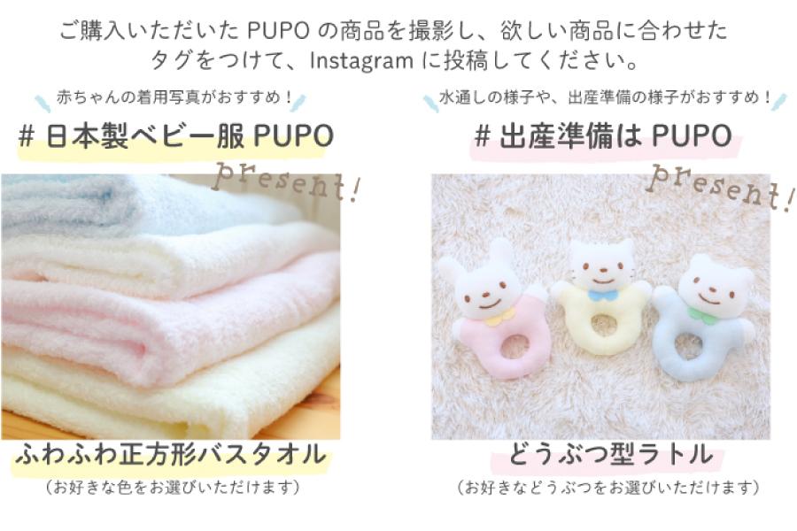 日本製ベビー服PUPOの大人気おすすめ泉州タオル正方形 湯上りタオル