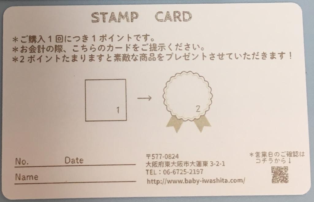 ショップカード2