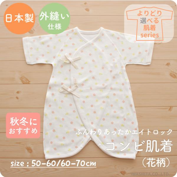 日本製のコンビ肌着です。綿100%でお肌に優しい。