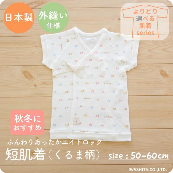 日本製の短肌着です。綿100%でお肌に優しい