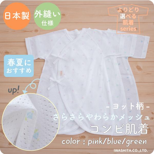 日本製綿100%の安心安全の日本製肌着