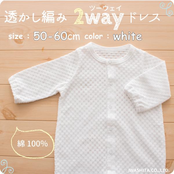 日本製綿100%の安心安全の日本製ツーウェイオール