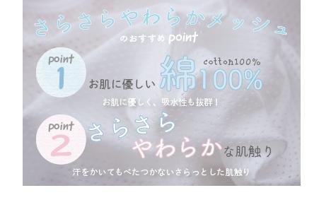日本製・綿100%・柔らかい・吸水性有の肌着ならPUPO