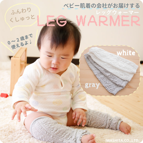 シンプルな赤ちゃんのレッグウォーマー日本製