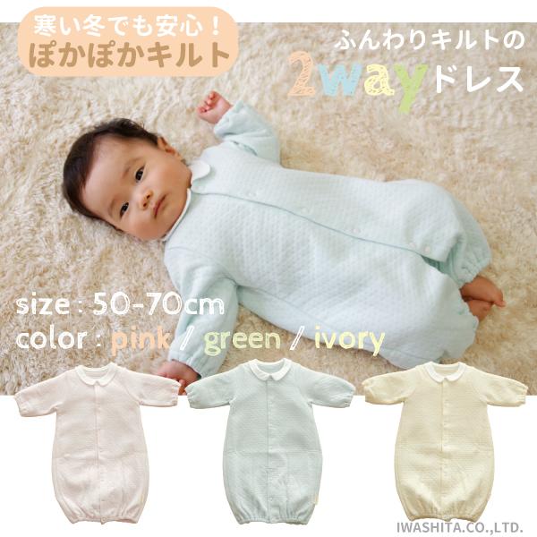 日本製ベビー服 国産 2wayドレス