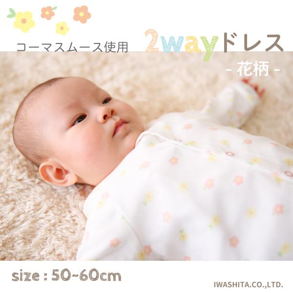日本製ベビー服 ツーウェイオール 2wayドレス