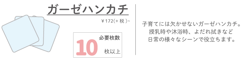 日本製ベビー服 ガーゼハンカチ