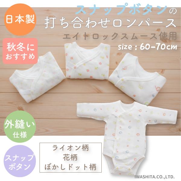 スナップボタンの打ち合わせロンパース60〜70cm日本製冬用 新生児 赤ちゃん 肌着