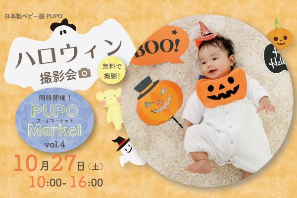 大阪ハロウィン撮影会赤ちゃんベビー