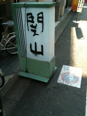 成城 寿司 関山