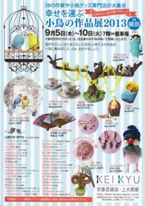 小鳥の作品展in横浜