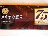 カカオの恵み<カカオ75>