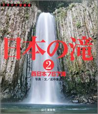 日本の滝2