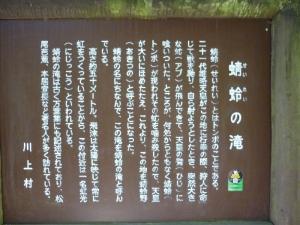 蜻蛉の滝看板