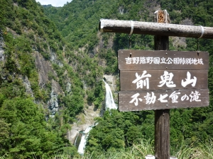 不動七重の滝TOP
