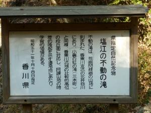 塩江不動の滝1