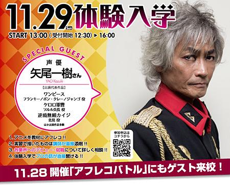 11/29体験入学ゲスト●矢尾一樹さん