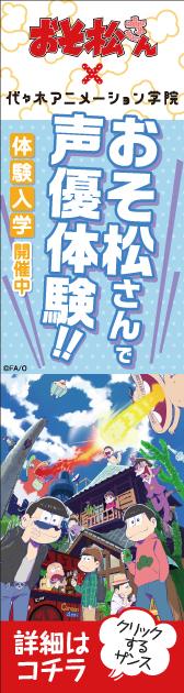 実習教材はアニメ「おそ松さん」