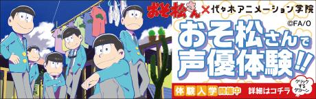 アニメ「おそ松さん」×代々木アニメーション学院