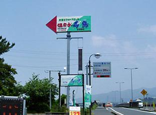 温泉水寿鶴