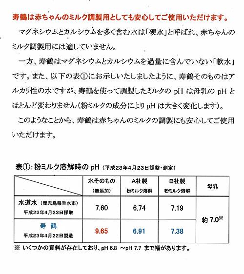 温泉水寿鶴は「軟水」なので粉ミルクにも安心してご使用いただけます。