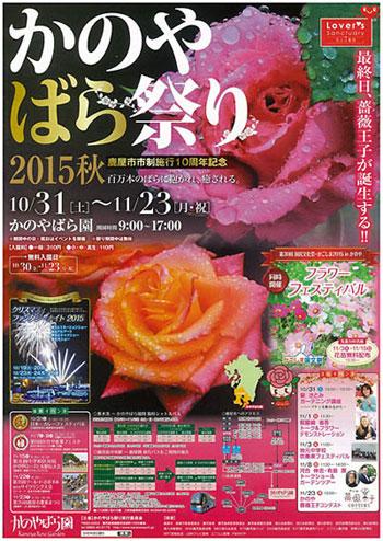 20151025bara.jpg