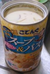 スープ&パスタ缶