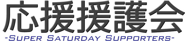 応援援護会-Super Saturday Supporters-