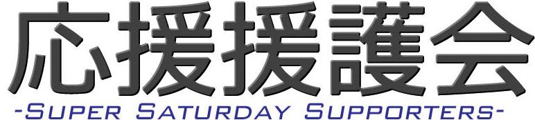 応援援護会-Super Saturday Supporters-
