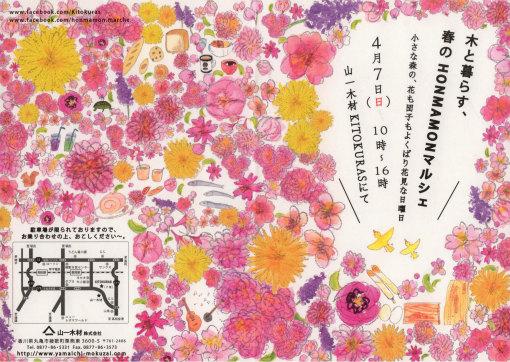 KITOKURAS春のHONMAMONマルシェ