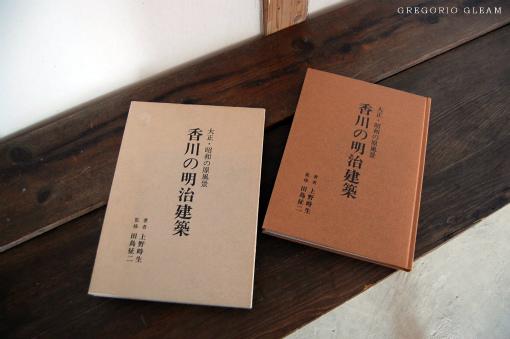 写真集 香川の明治建築