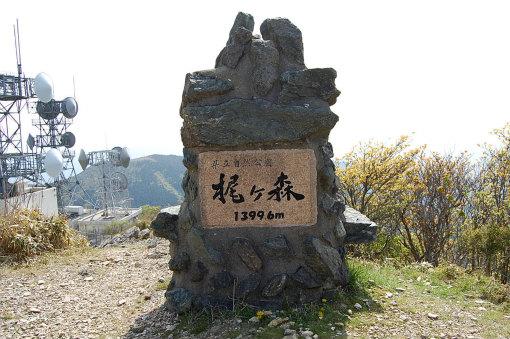 梶ヶ森山頂