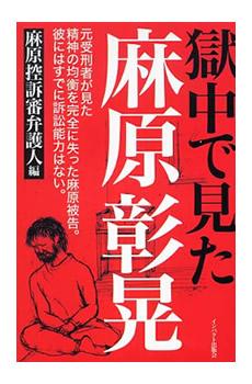 本:獄中で見た麻原彰晃