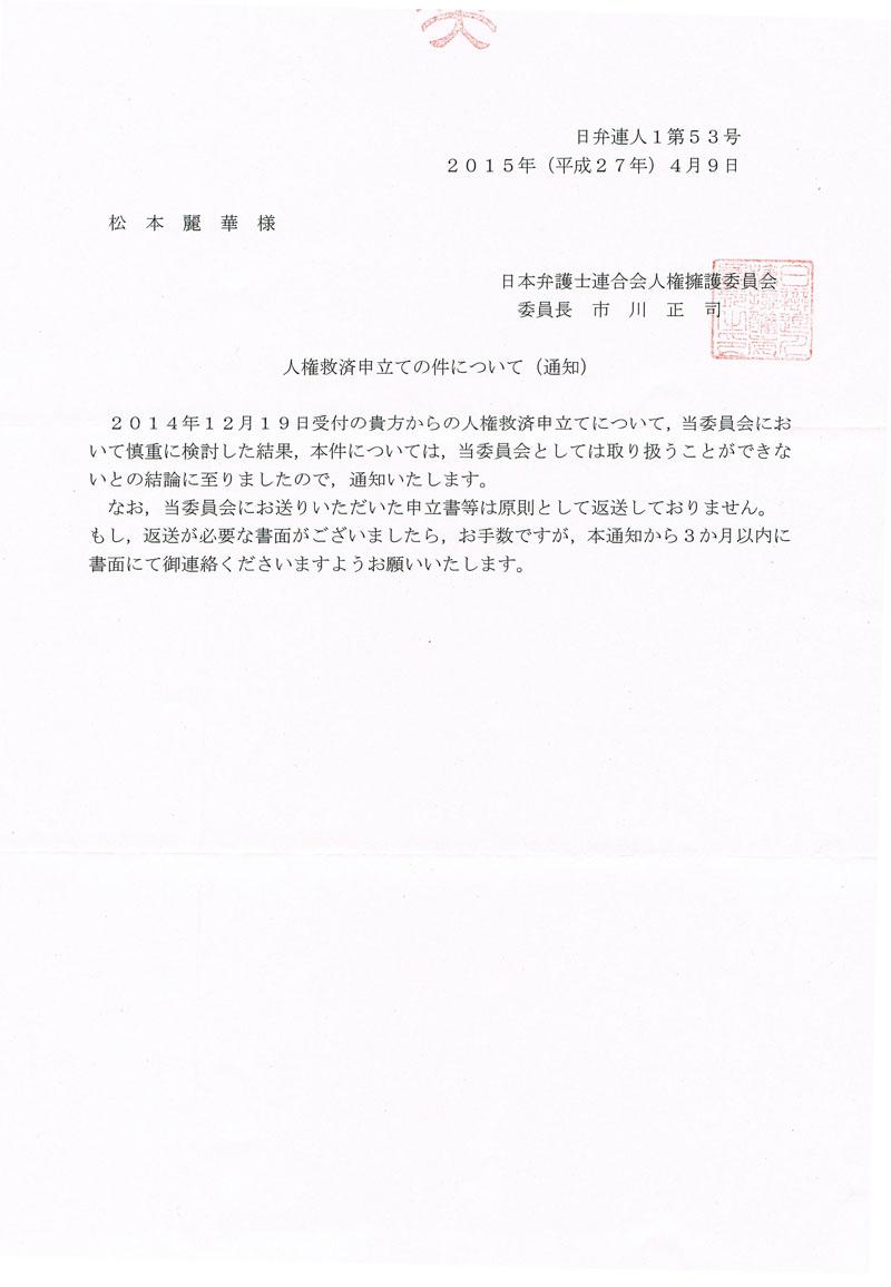 日弁連 アーチャリー ブログ