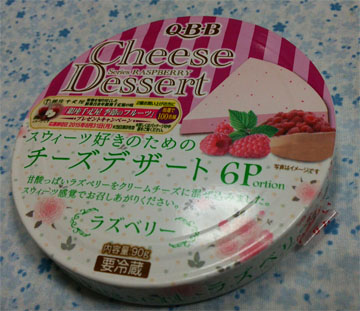 チーズ アーチャリー