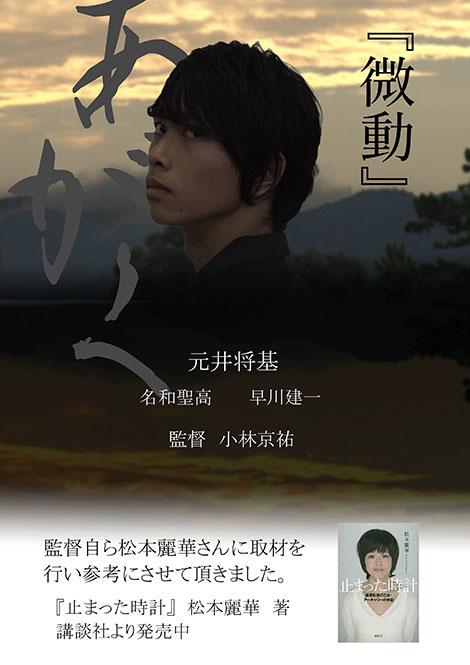 『微動』ポスター