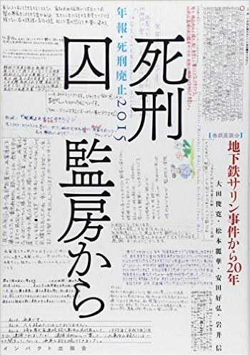 年報・死刑廃止 2015